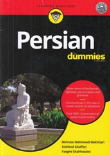تصویر  Persian for dummies (پرشين)